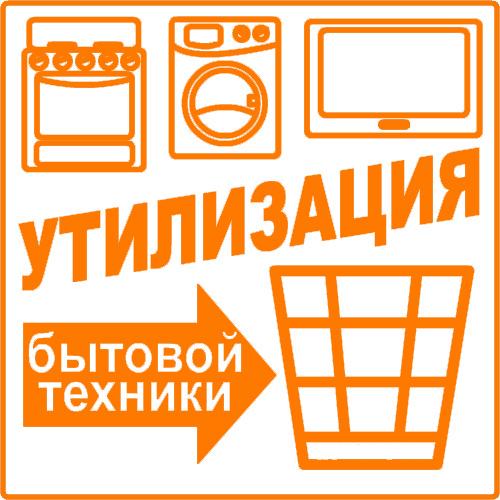 услуги по утилизации b стиральных машин /b.